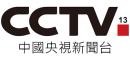 Profile CCTV-13 Tv Channels
